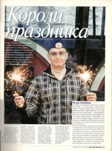 Статья Time Out-2008г.